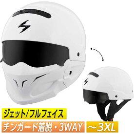 \24H限定/\実質6%offRカードなら10%★12/5限定/【3XLまで】SCORPION スコーピオン COVERT White フルフェイスヘルメット マスク ハーフ ジェットヘルメット バイク コバート ホワイト 大きいサイズ(ホワイト)(AMACLUB)