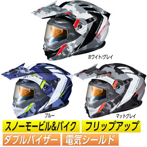 【スノーモービル&バイク】【電気シールド】【フリップアップ】Scorpion スコーピオン EXO-AT950 Outrigger Helmet Electric Shield フルフェイスヘルメット シールド付 オフロード サンバイザー ダブルバ