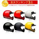 Bell ベル Moto-3 Classic モトクロスヘルメット オフロードヘルメット ライダー バイク ツーリングにも かっこいい …