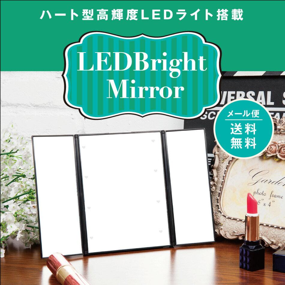 LEDブライトミラー 三面鏡 化粧鏡 卓上 LEDミラー ライト付き 折りたたみ式 スタンドタイプ