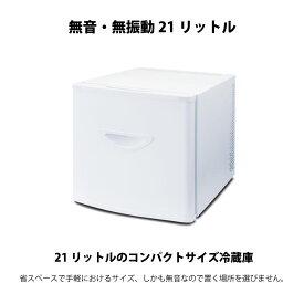 【送料無料】 冷蔵庫 21L ぺルチェ式 引戸タイプ 小型 一人暮らし 引き出し 省エネ 小型冷蔵庫 ミニ冷蔵庫 小さい コンパクト 新生活 ホワイト 白 ビルトイン 無音 静か