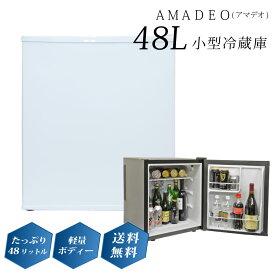 【送料無料】 1ドア冷蔵庫 48L 冷蔵庫 小型 静音 ワンドア ペルチェ方式 右開き・左開き AMADEO(アマデオ) 一人暮らしに AM-RH48L2 ミニ冷蔵庫 業務用 ホワイト・ブラック 小型冷蔵庫