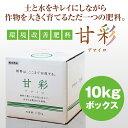甘彩(アマイロ)10kg箱