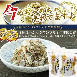 いか昆布 80g×2パック(澤田食品) イカ昆布ふりかけ いか昆布 北海道産昆布 オキアミ たっぷり生ふりかけ お茶漬け おつまみ 卵焼きの具 ご飯のお供 ご飯のおとも ごはんのおとも