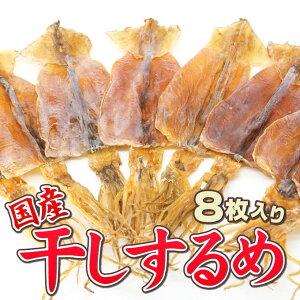 【送料無料】数量限定大特価!!北海道産 無添加珍味 するめいか8枚パック スルメイカ あたりめ 干しイカ 酒の肴