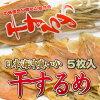 """非添加剂""""干鱿鱼干""""日本海洋真正想要和平的心灵 100%国内美味食物酒精饮食"""