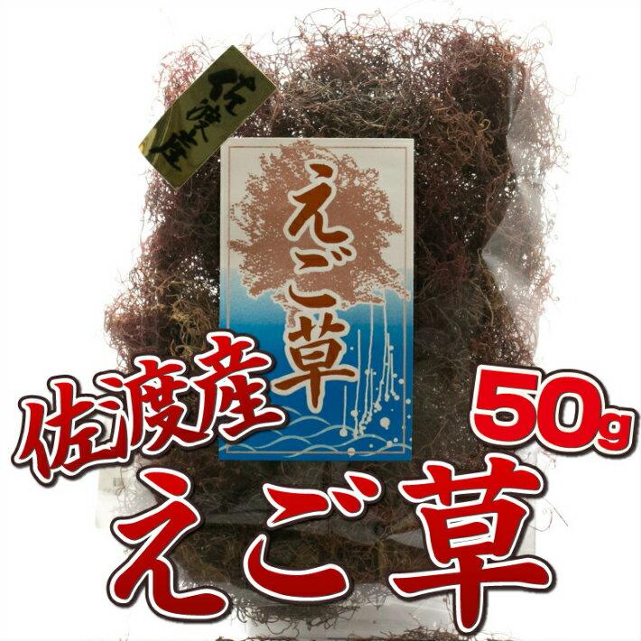 新潟郷土料理「糸魚川産えご草 50g」2袋まで送料250円☆安心の追跡機能付ゆうパケットでポストにお届け