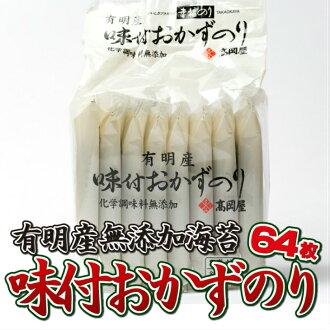 """免费海藻安全的国内生产,此外胶水""""takaokaya 风味小菜,紫菜有明 (WPM) 8 8 件。"""