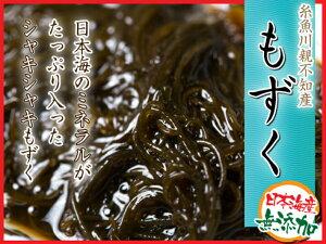 【無添加】日本海糸魚川親不知産、食雪解け水ミネラルたっぷり入った無添加産地直送シャキシャキもずく。たっぷり500g♪