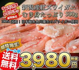 3月より販売スタート【産地直送】日本海能生産「紅ズワイガニ」便利な甲羅無むき身なんと100本以上入ってたっぷり500g!!新鮮直送!クール便送料込み
