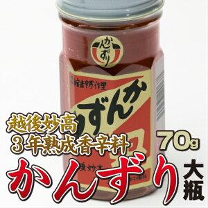 「かんずり大70g」新潟越後妙高お土産品 3年熟成香辛料調味料☆オリジナルレシピ付き☆追跡機能付きレターパックプラスでの発送となります。時間指定不可。