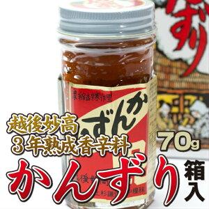 「かんずり箱入り70g」贈り物用箱入・新潟越後妙高お土産品 3年熟成香辛料調味料