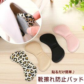 靴擦れ 防止 パッド 4足 セット パカパカ 防止 クッション シール 靴 サイズ調整 保護 シール かかと 保護パッド テープ フットケア