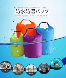 耐水圧5000mmであらゆる悪天候に対応★「防水バッグ」