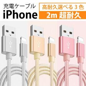 iPhone用USB充電ケーブル 超高耐久 データ転送 長さ 2m