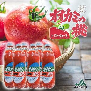 オオカミの桃 有塩トマトジュース 1L×6本 ホクレン 採れたてトマトジュース 北海道土産 人気 健康 即日発送