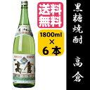 【焼酎】【黒糖酒】【送料無料】【まとめ買】黒糖焼酎 高倉30度 瓶 1800ml×6本