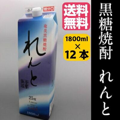 【送料無料】【焼酎】【黒糖酒】黒糖焼酎れんと25度1800ml紙パック12本セット