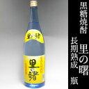 【焼酎】【黒糖酒】【贈答用】黒糖焼酎 里の曙長期貯蔵25度 瓶 1800ml