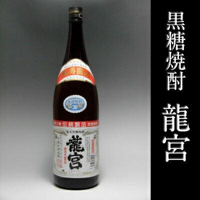 【焼酎】【黒糖酒】【贈答用】黒糖焼酎 龍宮 30度 瓶 1800ml