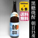 【焼酎】【黒糖酒】【送料無料】黒糖焼酎 朝日 25度 瓶 1800ml×6本