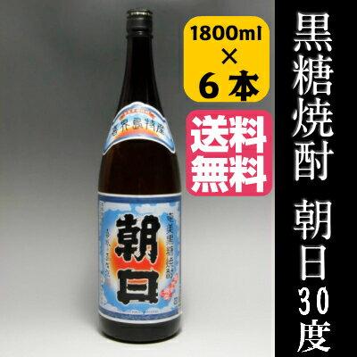 【焼酎】【黒糖酒】【送料無料】黒糖焼酎 朝日 30度 瓶 1800ml×6本