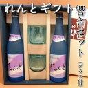 【父の日 ギフト】【焼酎】【黒糖酒】【贈答用】黒糖焼酎れんと 響きセット