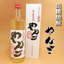 【お中元ギフト】【黒糖酒】【贈答用】奄美黒糖焼酎 やんご 720ml