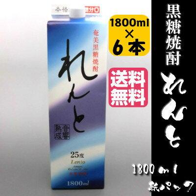 【送料無料】黒糖焼酎れんと25度1800ml紙パック6本セット【焼酎】【黒糖酒】