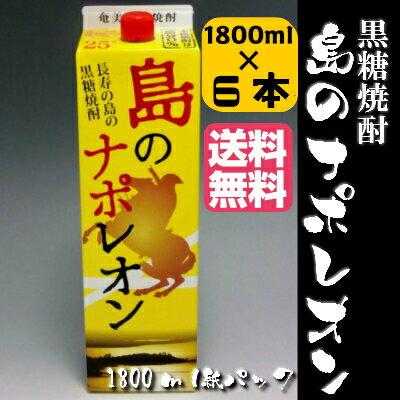 【送料無料】【焼酎】【黒糖酒】黒糖焼酎 島のナポレオン 25度 紙パック 1800ml×6本