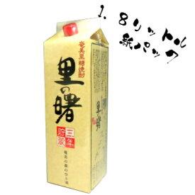 【焼酎】【黒糖酒】【本格焼酎】黒糖焼酎 里の曙長期貯蔵25度 紙パック 1800ml
