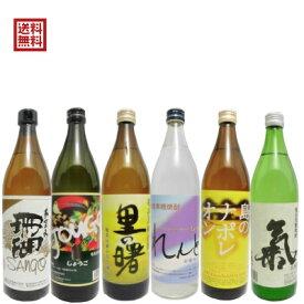 【送料無料】【焼酎】【黒糖酒】黒糖焼酎25度900ml飲み比べお試しセット