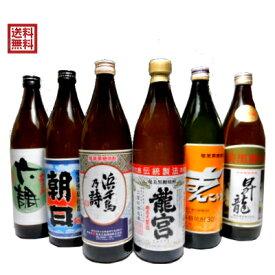 【送料無料】【焼酎】【黒糖酒】黒糖焼酎 30度 900ml飲み比べお試しセット