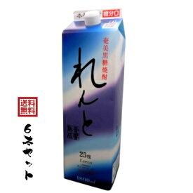 【焼酎】【黒糖酒】【送料無料】黒糖焼酎れんと25度1800ml紙パック6本セット