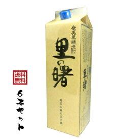 黒糖焼酎 里の曙レギュラー 25度 紙パック 1800ml×6本 送料無料