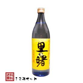 黒糖焼酎 里の曙長期貯蔵25度 瓶 900ml12本入 送料無料 焼酎 黒糖酒