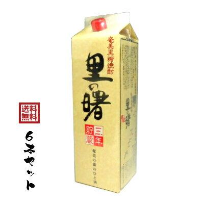 黒糖焼酎 里の曙 長期貯蔵25度 紙パック 1800ml×6本 送料無料