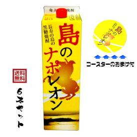 【送料無料】【焼酎】【黒糖酒】黒糖焼酎 島のナポレオン 25度 紙パック 1800ml×6本 おまけ付き