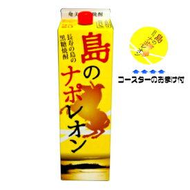 【焼酎】【黒糖酒】黒糖焼酎 島のナポレオン 25度 紙パック 1800ml おまけ付き