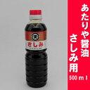 【刺身用醤油】【甘口醤油】【濃口醤油】あたりや醤油 さしみ醤油500ml