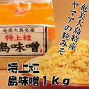 奄美特産 ヤマア 特上粒島味噌 1kg【粒みそ】【奄美みそ】【米こうじ】【塩分控えめ】