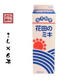 【送料無料】花田のみき 1L×6本セット【奄美名物】【発酵飲料】【健康飲料】【奄美みき】