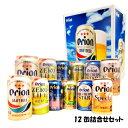 オリオンビール バラエティー12缶セット 350ml×12本入