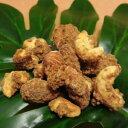 ばばちゃんカシューナッツ&アーモンド黒糖130g【お菓子】【お茶請け】【豆菓子】