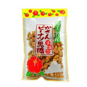 かさん ピーナッツ黒糖 200g【お茶請け】【黒糖】【黒砂糖】