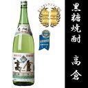 【焼酎】【黒糖酒】【贈答用】黒糖焼酎 高倉30度 瓶 1800ml