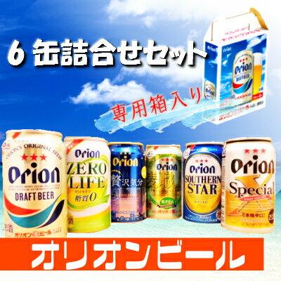 オリオンビール バラエティー6缶セット 350ml×6本入