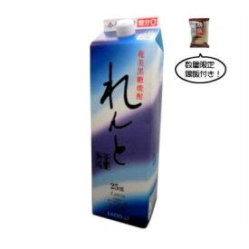 【期間限定】 鶏飯FD付 黒糖焼酎 れんと25度 紙パック 1800ml 【焼酎】 【黒糖酒】 【贈答用】