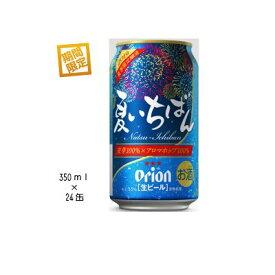 期間限定 オリオンビール 夏いちばん 350ml × 24本入