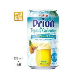【期間限定】 【発泡酒】オリオンビール パイナップル の ビアカクテル 350ml×6本入